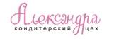 Александра, кондитерских цех, Солнечногорск