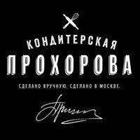 Кондитерская Прохорова