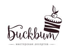 Бисквит, мастерская десертов, Москва