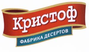 Кристоф, Кондитерская фабрика десертов, Санкт-Петербург