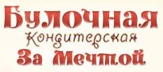 """""""За Мечтой"""", булочная кондитерская"""