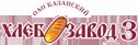 Казанский Хлебозавод № 3