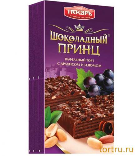 """Торт вафельный """"Шоколадный принц"""" с арахисом и изюмом, Пекарь"""
