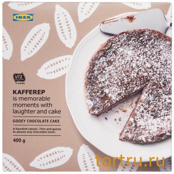 Шоколадный торт Kafferep, Икея