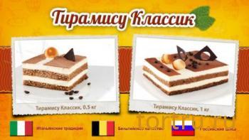 "Торт ""Тирамису Классик"", Кристоф, кондитерская фабрика десертов, Санкт-Петербург"