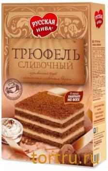 """Торт """"Трюфель"""" сливочный, Русская Нива"""