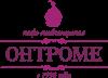 Онтроме, кафе-кондитерская, Санкт-Петербург